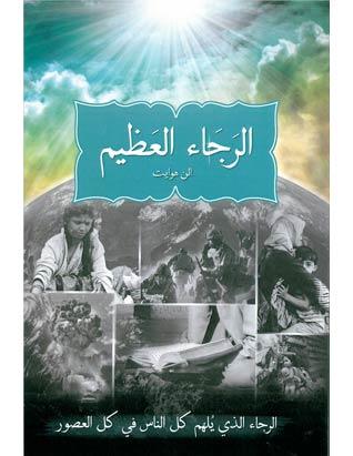 The Great Hope - Arabic
